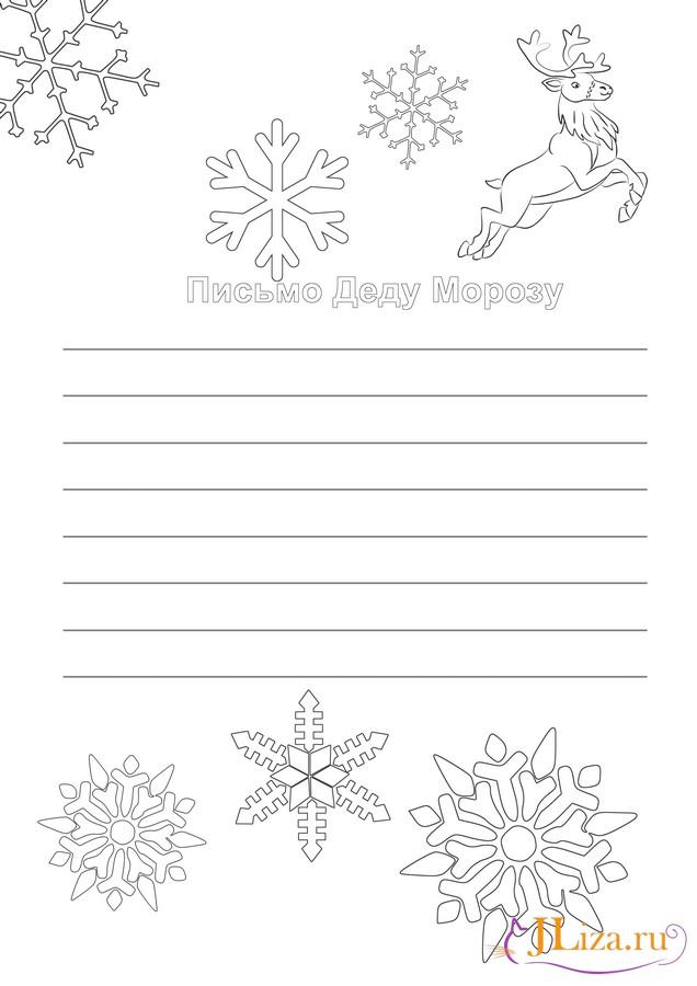 Письмо для деда мороза бланк раскраска 139