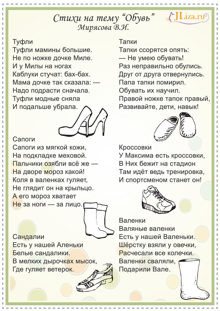 Стих про ботинки