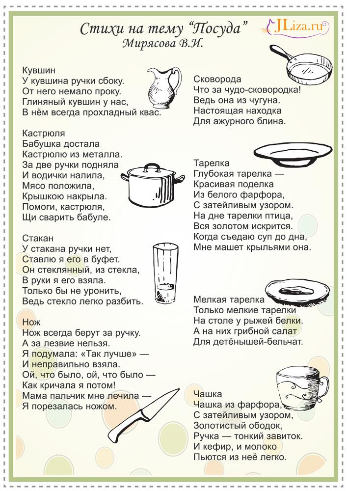 Стихи для подарка посуда