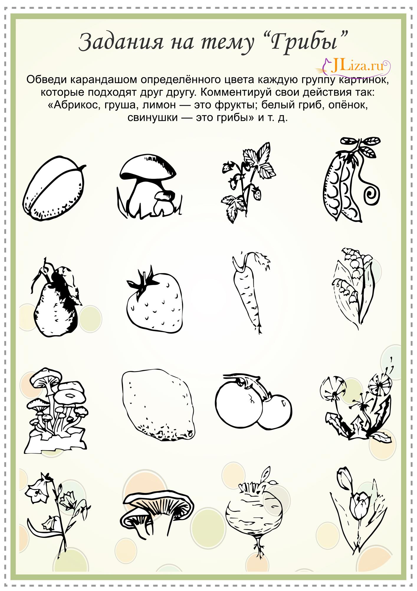 Конкурсы по грибы