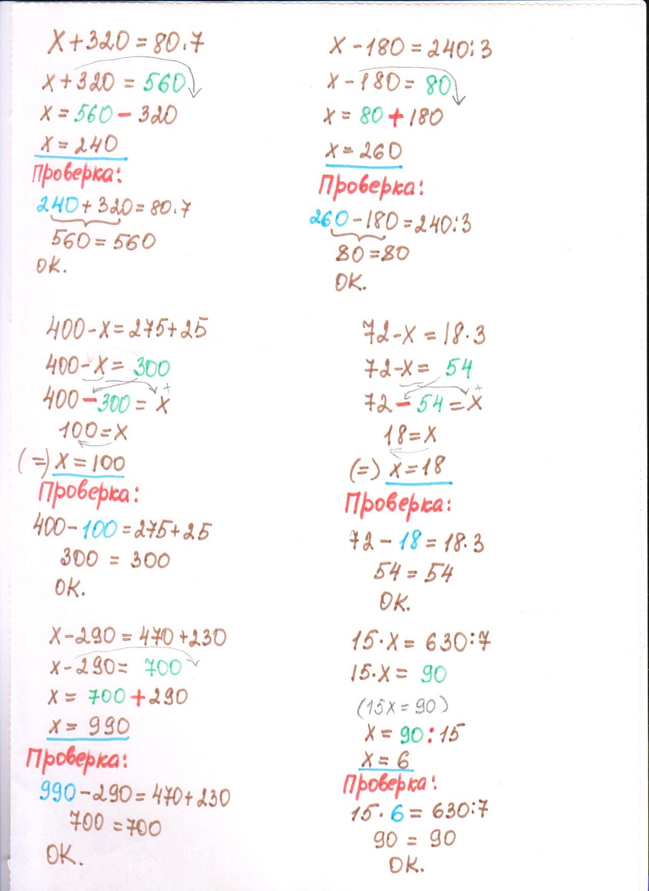 решать знаком со как равно посередине уравнения