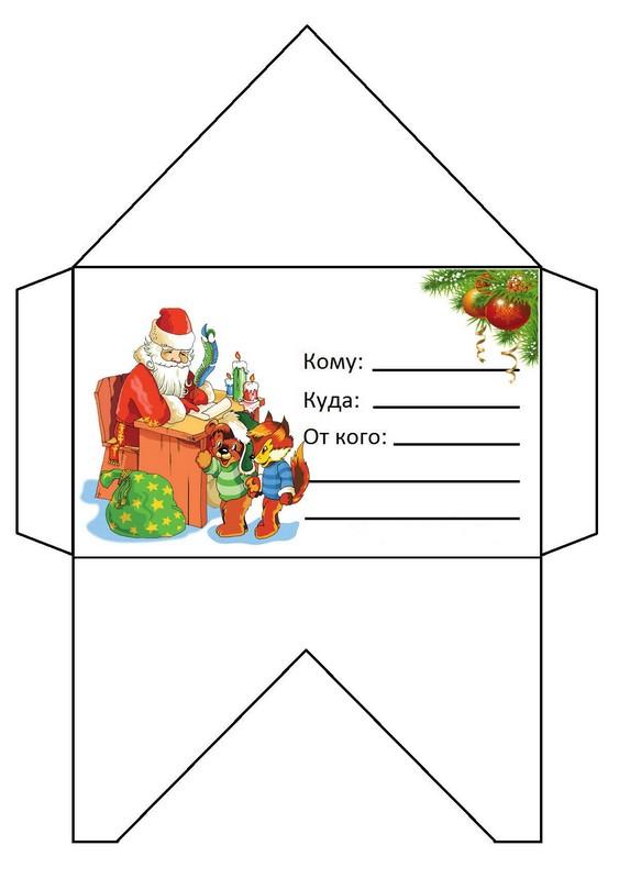 Как сделать конверт для открытки деду морозу