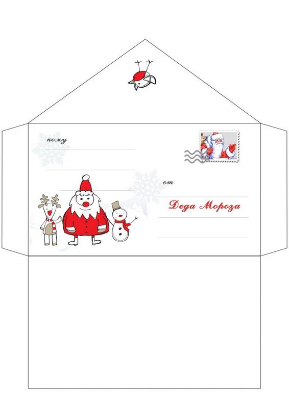 конверты новогодние картинки этот дом уже