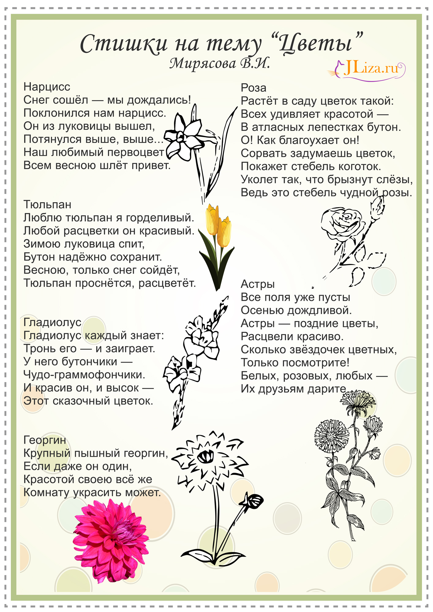 Стихи про цветы васильки