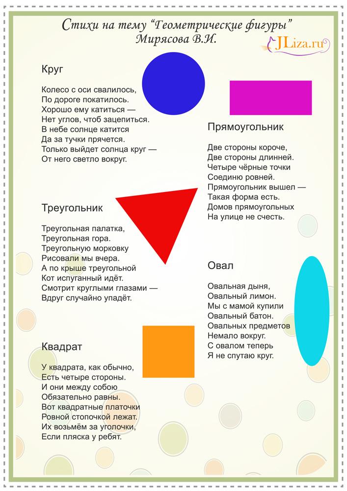 Стихи про фигуры геометрические для маленьких