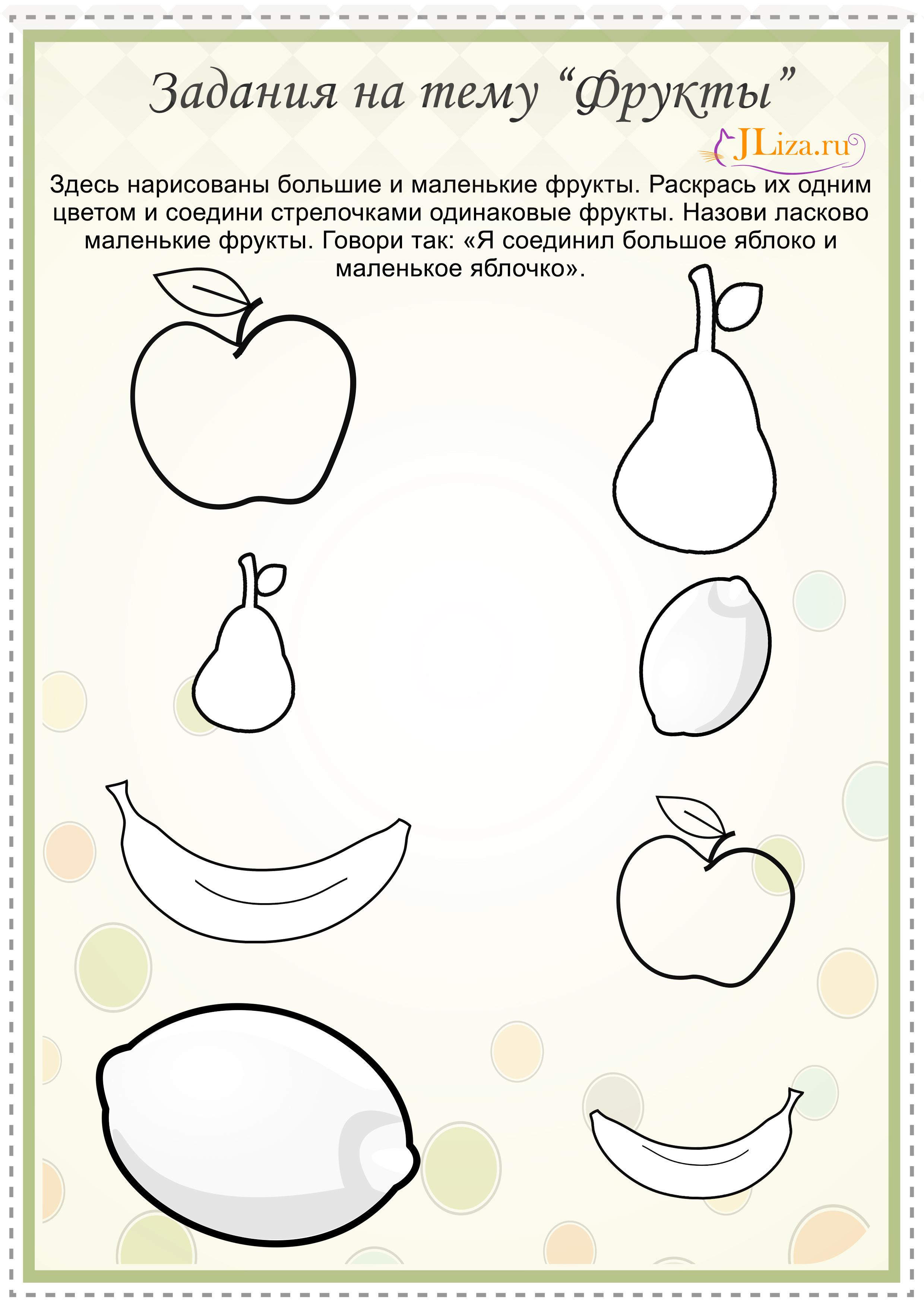 Как с яблок сделать поделки из 543